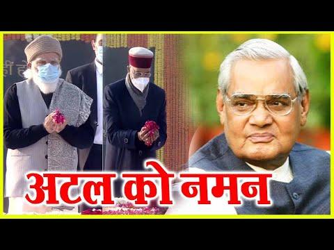 पूर्व PM अटल बिहारी वाजपेयी की जयंती पर राष्ट्र कर रहा उन्हें नमन | Atal Bihari Vajpayee Jayanti |