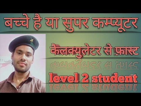 Viraj Abacus Gyan Fast Calculation Level 2 Student 24      June 2019