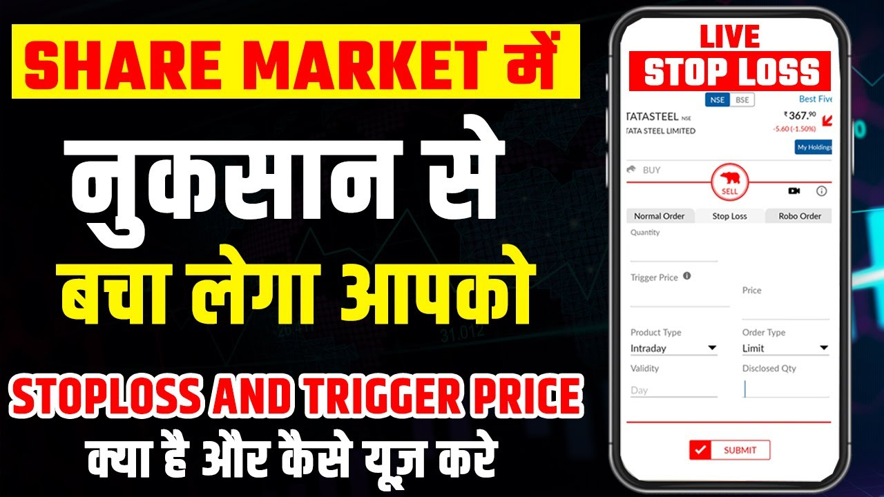 SHARE MARKET में नुकसान से बचा लेगा आपको | What is stop loss and trigger price | Angel Broking App