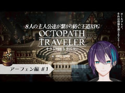 #02【OCTOPATH TRAVELER】守るべきもの、目指したいもの。 アーフェン 編 #1【黛 灰 / にじさんじ】