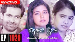 Deweni Inima | Episode 1020 23rd March 2021 Thumbnail