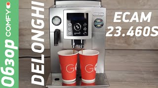 Delonghi ECAM 23.460S - автоматическая кофейная машина - Обзор от Comfy.ua