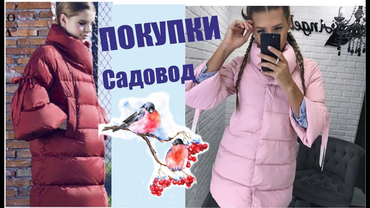 БЮДЖЕТНЫЕ ПОКУПКИ С САДОВОДА / МОДНАЯ женская куртка - YouTube