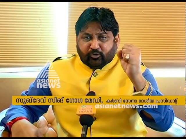 Sukhdev Singh Gogamedi (Karni Sena)response to Asianet News