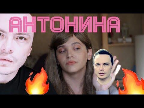 ANTON S / АНТОНИНА ЗАП*ЗДЕЛАСЬ
