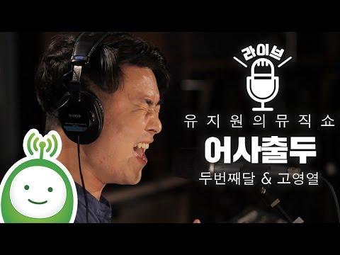 """두번째달 (2nd Moon) """"어사출두"""" (with 고영열) [유지원의 뮤직쇼]"""