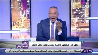 رسالة نارية من أحمد موسى لـ جمال حشمت: «مش هتلاقي ثمن كفنك وشحن جثمانك إلى مصر»