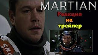 Марсианин смотрит русский трейлер МАРСИАНИН I Реакция на трейлер !