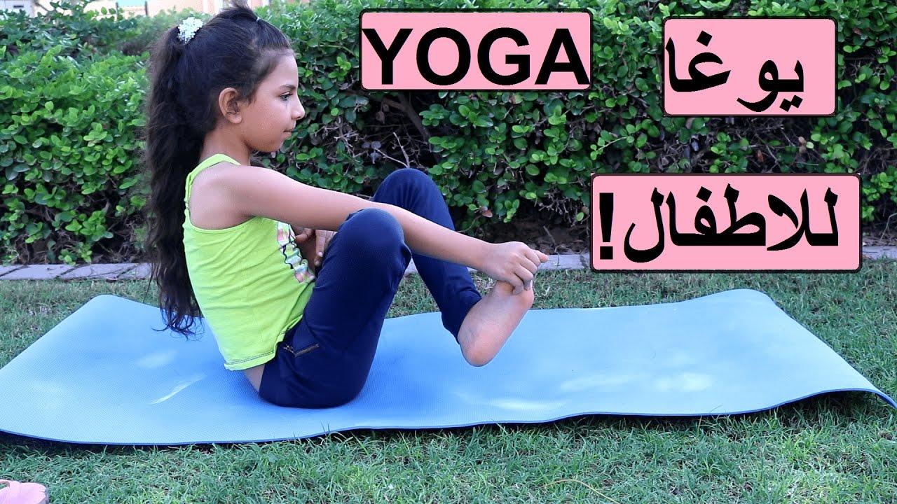 Yoga For Kids يوغا للأطفال Youtube