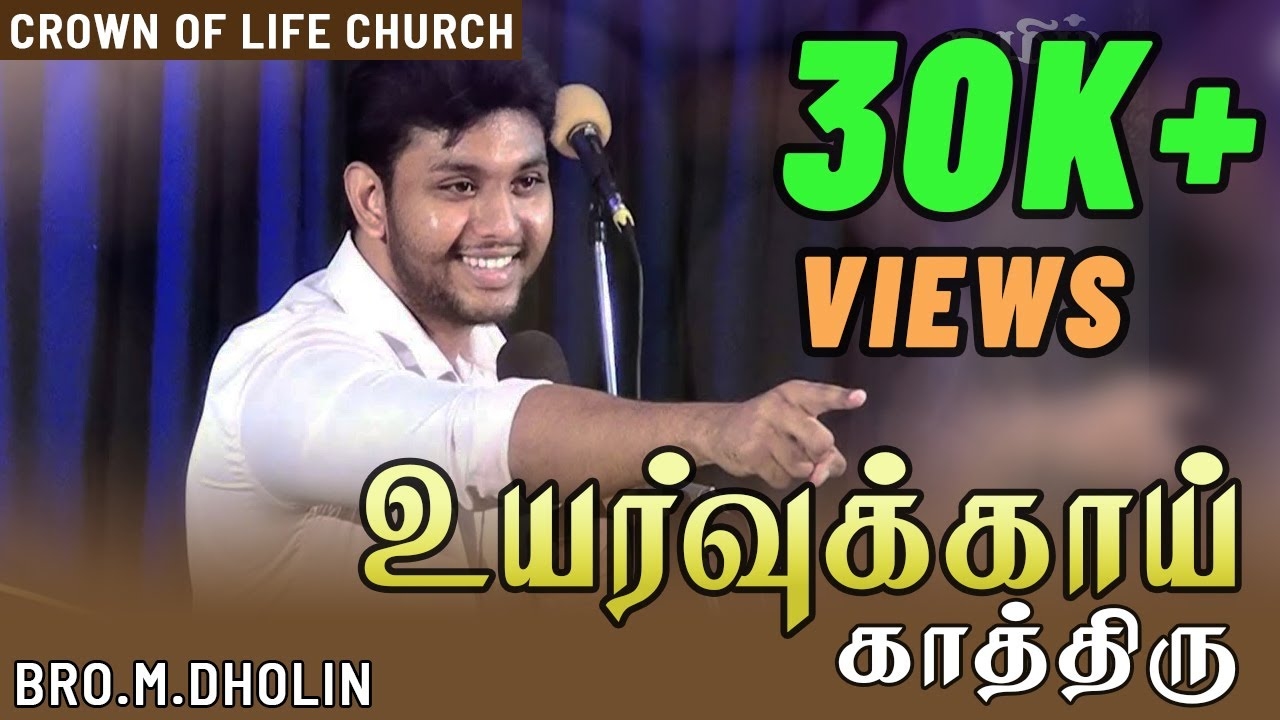உயர்வுக்காய் காத்திரு !!! Dholin   Tamil Christian Message   Sunday 11 - 8 19