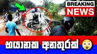 Breaking News Sinhala   Dangerous Accident Today   Sri Lanka Sinhala News