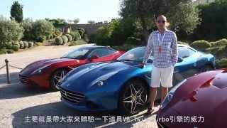 超越車訊--Ferrari Carifornia T海外試駕--2014年7月號