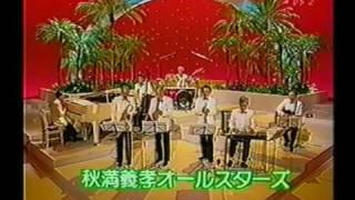 秋満義孝オールスターズ / Hawaiian War Chant