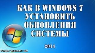 видео Обновление системы windows 7