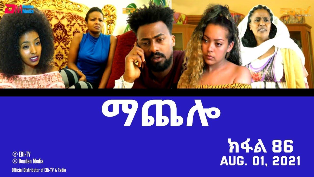 Download ማጨሎ (ክፋል 86) - MaChelo (Part 86) - ERi-TV Drama Series, August 01, 2021