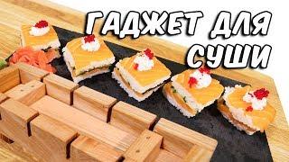 Гаджет для суши   Оси бако   Мастер класс суши