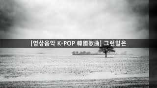 [영상음악 K-POP 韓國歌曲] 그런일은