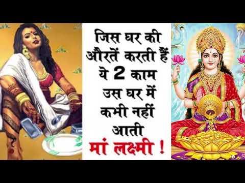 घर-परिवार को बर्बाद कर देते हैं महिलाओं के ये 2काम, घर में नहीं होता मां लक्ष्मी का वास
