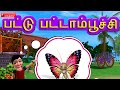 Download Pattu Pattampoochi Butterfly Tamil Rhymes MP3 song and Music Video