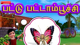 Pattu Pattampoochi Butterfly Tamil Rhymes