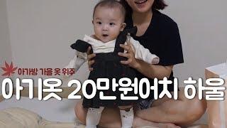 아기옷 20만원 어치 하울 (ft. 아가방 가을 신상)…