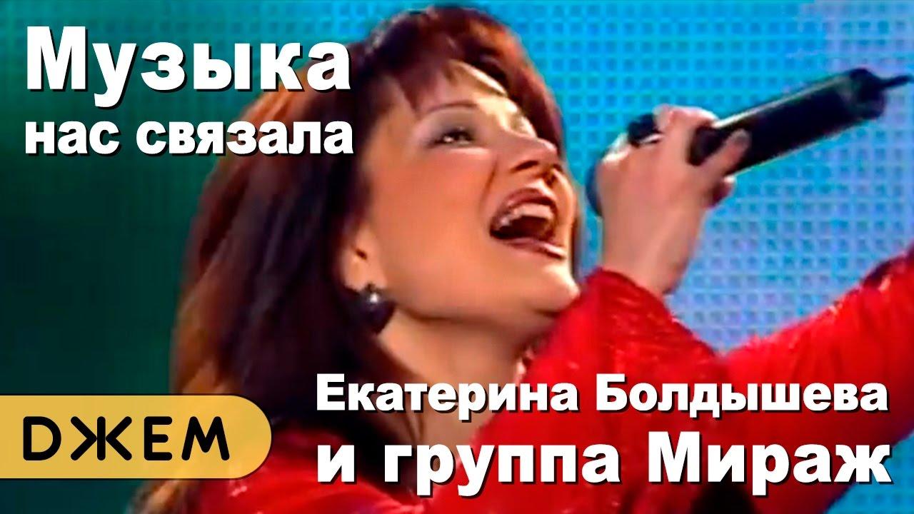 Я жду тебя - Группа Мираж / Екатерина Болдышева & Алексей Горбашов (1992 г.)