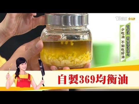現在開始吃好油!專家教你自製「369大蒜均衡油」健康2.0