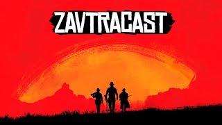 Zavtracast (Завтракаст) №120 – Дело в шляпе, партнер! (видеоверсия)