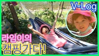 라임이의 캠핑가다! 정말 좋은 자연 놀이터!V-Log | LimeTube & Toy 라임튜브