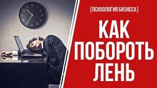 [ПСИХОЛОГИЯ БИЗНЕСА] Как побороть лень | 5 шагов, как избавиться от лени навсегда!(http://deyneko.tv/lichnost-na-million/psihologiya-biznesa-kak-poborot-len Как побороть лень. 5 шагов, как избавиться от лени навсегда! Темы..., 2016-04-29T12:00:16.000Z)