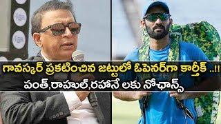Icc WorldCup 2019:Sunil Gavaskar Picks Dinesh Karthik In World Cup Squad | Oneindia Telugu