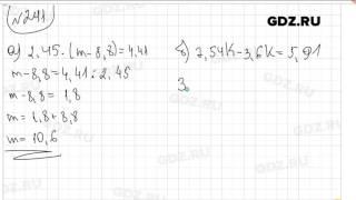№ 241 - Математика 6 класс Виленкин