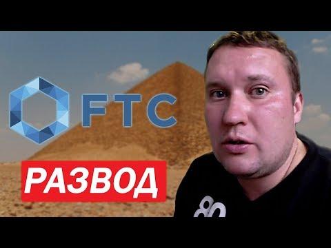 РАЗОБЛАЧЕНИЕ ПИРАМИДЫ\FTC\ДМИТРИЙ ШИЛОВ