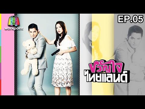 ย้อนหลัง ขวัญใจไทยแลนด์ | EP.05 | 5 ก.พ. 60 Full HD