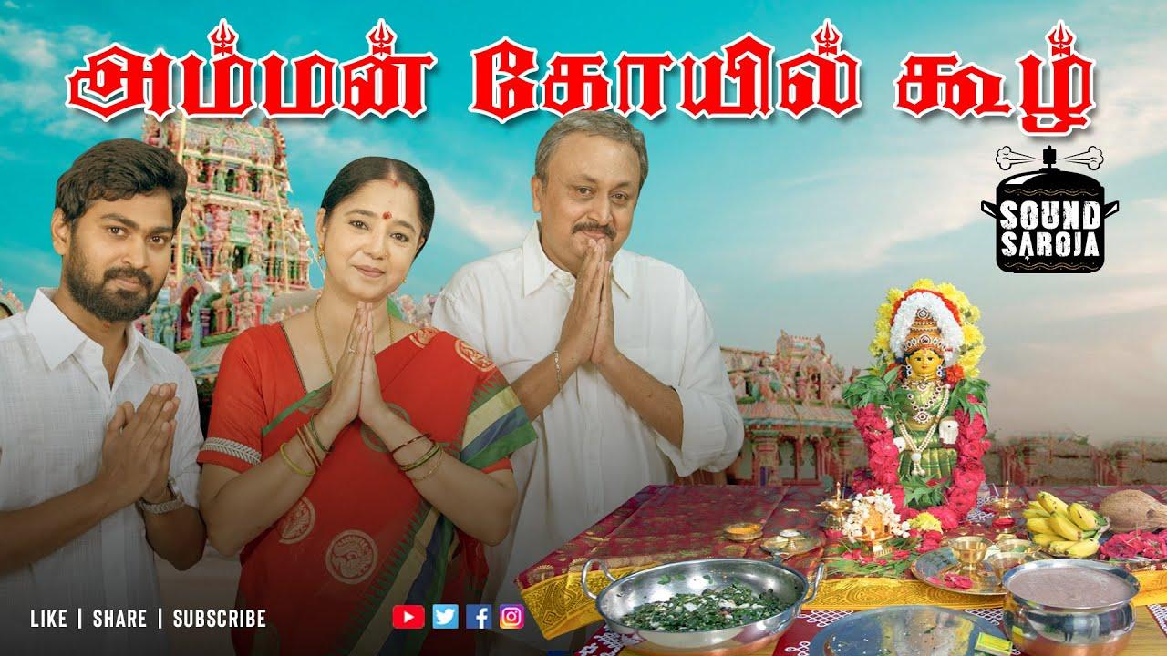 அம்மன் கோவில் கூழ் | Ragi Koozh/Murungai Keerai Poriyal Recipe | #SoundSaroja