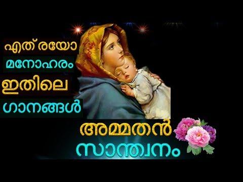 അമ്മതൻ സാന്ത്വനം  #എത്രയോ മനോഹരം   ഇതിലെ ഗാനങ്ങൾ # christian devotional songs malayalam