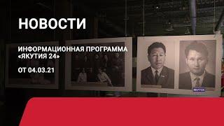 Новостной выпуск в 12:00 от 04.03.21 года. Информационная программа «Якутия 24»