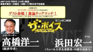 2016/10/18 ザ・ボイス 高橋洋一×浜田宏一 「金融政策の今後は」など