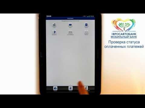 Как проверить статус платежей в мобильном Интернет - Банке. Мобильный банк на Samsung Galaxy Tab 3