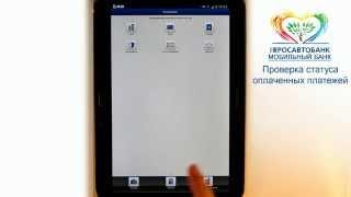 Как проверить статус платежей в мобильном Интернет - Банке. Мобильный банк на Samsung Galaxy Tab 3(Частой бывает ситуация, когда деньги Вы перевили, а пополнение счета мобильного телефона не происходит...., 2014-04-03T08:47:10.000Z)
