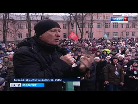 Митинг в Карабаново