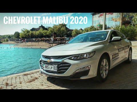 Chevrolet Malibu 2020. Камри больше не нужна?