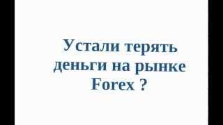 Лучший торговый советник для Forex 2012(, 2012-08-31T14:32:10.000Z)