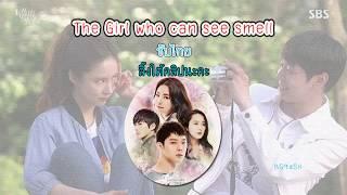 ซีรีย์เกาหลี The Girl Who Can See Smell ซับไทย(ลิ้งใต้คลิป)