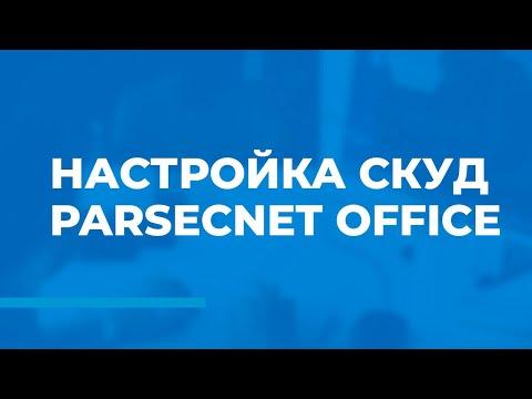Настройка СКУД ParsecNET