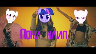 Клип я хочу Пони