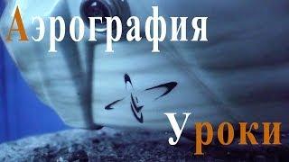 Аэрография на шлеме. Уроки аэрографии и рисования. Дмитрий Осокин