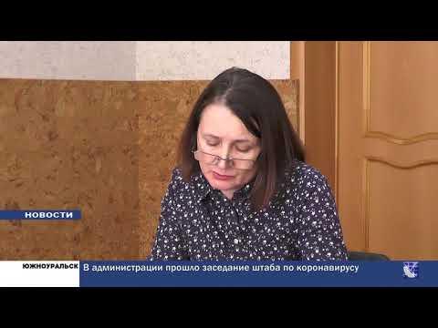 Южноуральск. Городские новости за 2 апреля 2020 г.