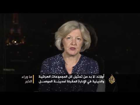ما وراء الخبر-تحذيرات هولاند من تكرار سيناريو حلب بالم�...