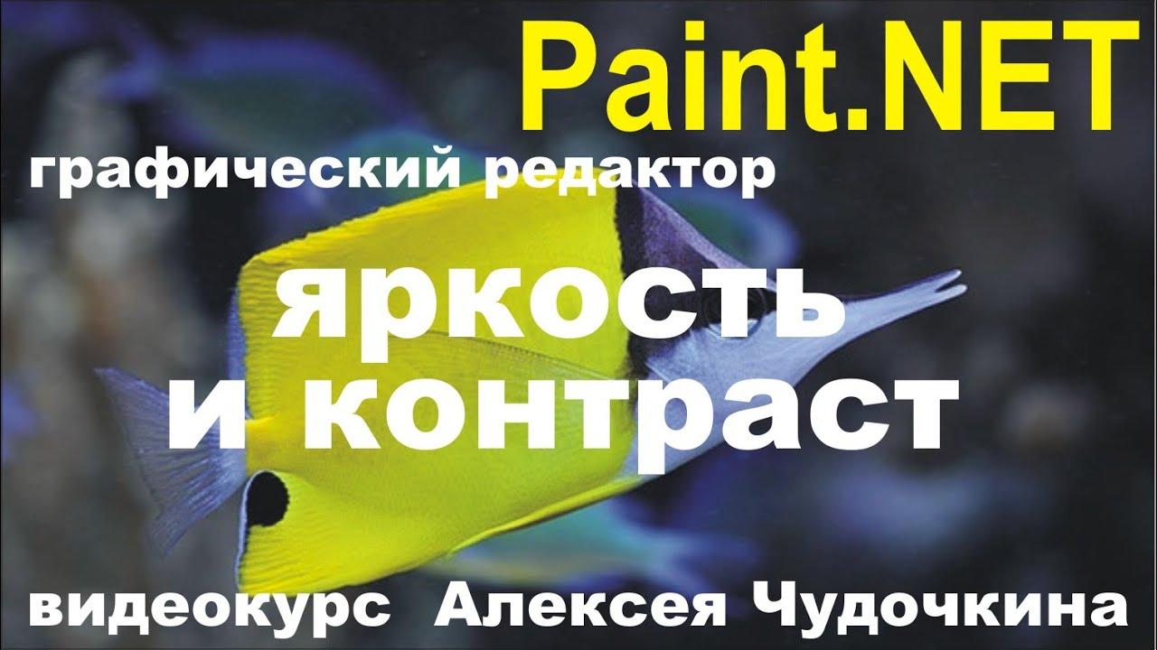 как сделать светлее фото в paint